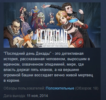 Leviathan The Last Day of the Decade STEAM KEY GLOBAL
