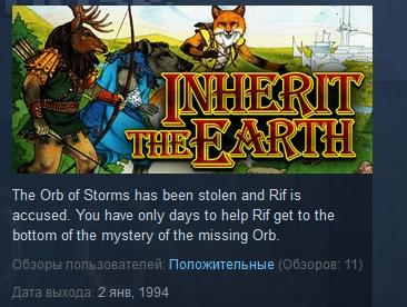 Inherit the Earth: Quest for the Orb STEAM KEY REG FREE