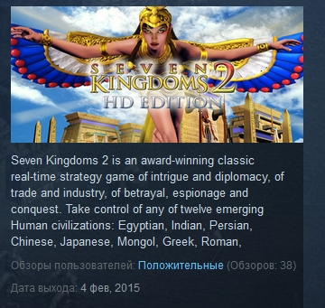 Seven Kingdoms 2 HD STEAM KEY REGION FREE GLOBAL
