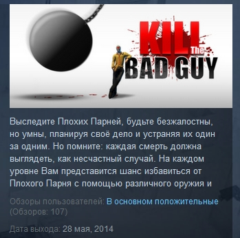 Kill The Bad Guy ( Steam Key / Region Free ) GLOBAL ROW