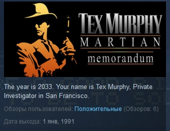 Tex Murphy: Martian Memorandum (STEAM KEY REGION FREE)