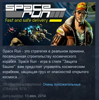 Space Run   ( STEAM GIFT RU + CIS )