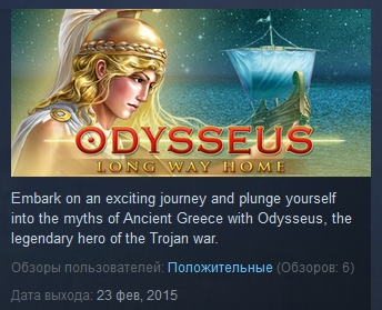 Odysseus: Long Way Home ( Steam Key / Region Free )
