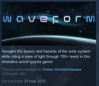 Waveform  ( STEAM GIFT RU + CIS )