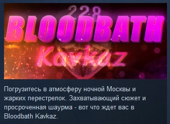 Bloodbath Kavkaz ( Steam Key / Region Free ) GLOBAL ROW