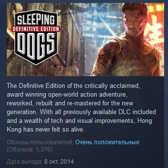 Sleeping Dogs: Definitive Edition  STEAM KEY