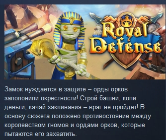 Royal Defense ( Steam Key / Region Free ) GLOBAL ROW