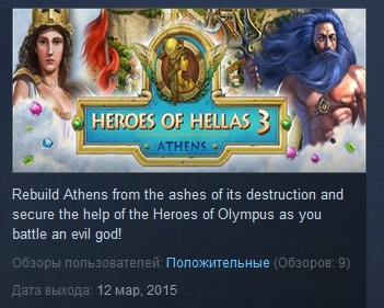 Heroes of Hellas 3: Athens ( Steam Key / Region Free )