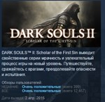 Dark Souls 2 II Scholar of the First Sin STEAM ЛИЦЕНЗИЯ