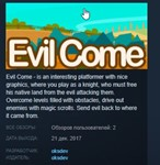 Evil Come ( Steam Key / Region Free ) GLOBAL