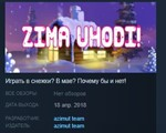 Zima uhodi! STEAM KEY REGION FREE GLOBAL