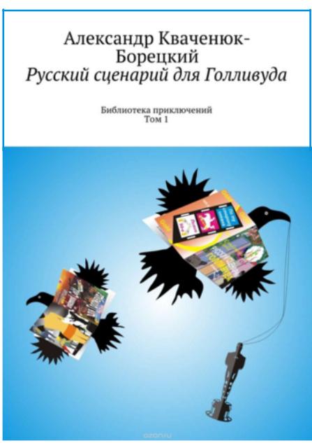 РУССКИЙ СЦЕНАРИЙ ДЛЯ ГОЛЛИВУДА. Том 1