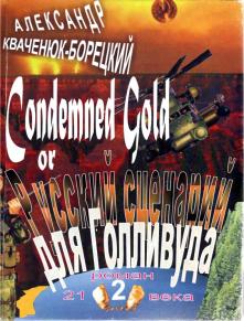 ЗОЛОТО ОСУЖДЕННОЙ  или РУССКИЙ СЦЕНАРИЙ ДЛЯ ГОЛЛИВУДА.2