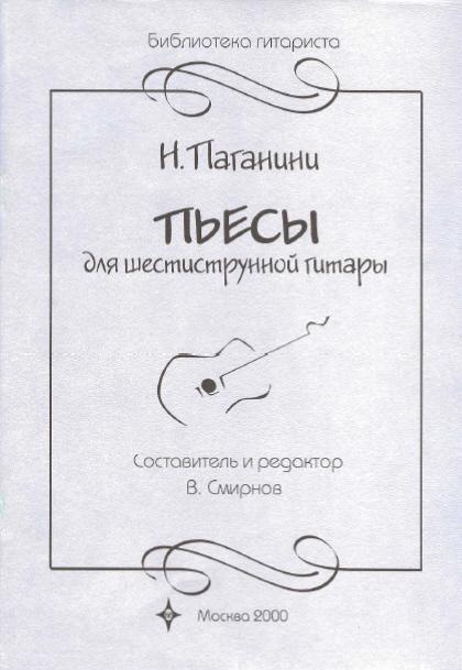 Н. Паганини. Пьесы для шестиструнной гитары.