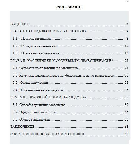 Наследование по завещанию Дипломная страница Наследование по завещанию Дипломная фото 1