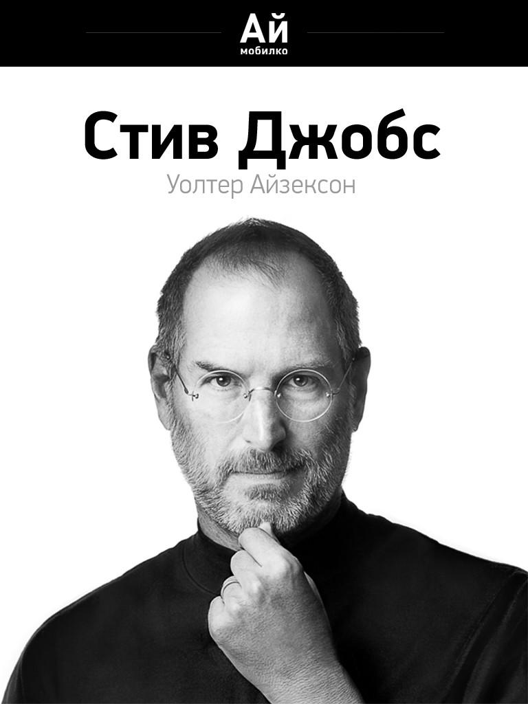 СТИВ ДЖОБС УОЛТЕР АЙЗЕКСОН СКАЧАТЬ БЕСПЛАТНО