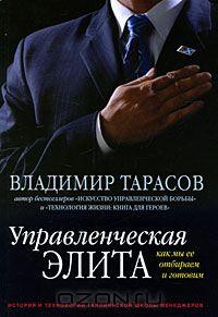 В. Тарасов-Управленческая элита. Как мы ее отбираем и г