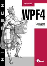 Подробное руководство WPF-4