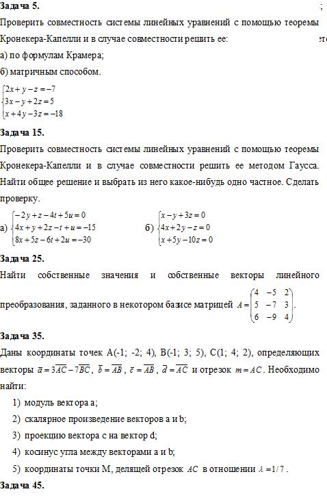 Сборник задач по высшей математике для студентов 1