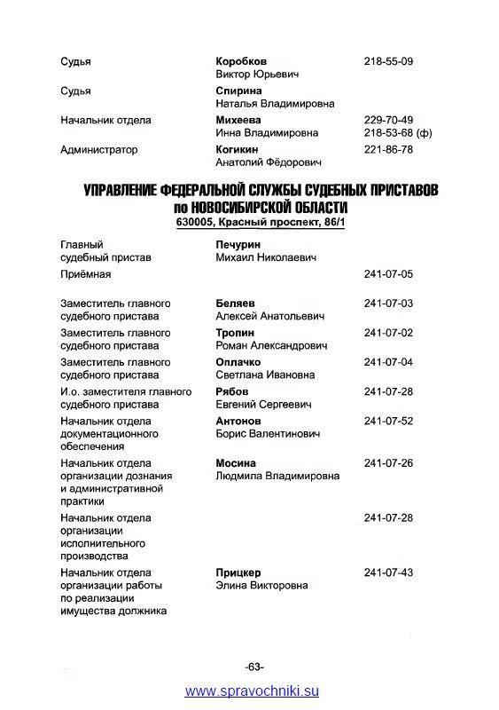 Юридический справочник города Новосибирска 2013 год