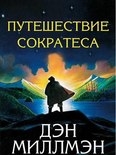 Дэн Миллмэн Путешествие Сократеса