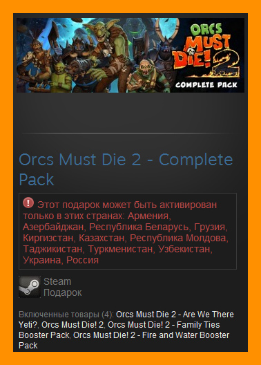 Orcs Must Die 2 - Complete Pack (Steam Gift / RU CIS)