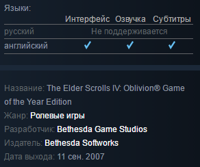 The Elder Scrolls IV: Oblivion GOTY (Steam Gift / RU)