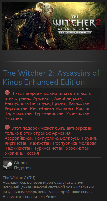 The Witcher 2 Enhanced Edition (Steam Gift / RU CIS)