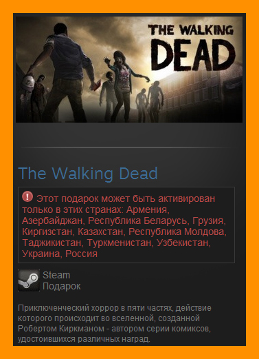 The Walking Dead (Steam Gift / RU CIS)