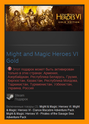 Might and Magic Heroes VI Gold (Steam Gift / RU CIS)