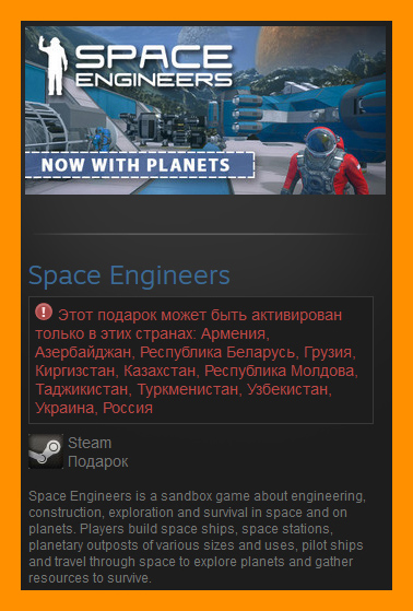 Space Engineers (Steam Gift / RU CIS)