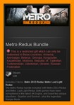 Metro Redux Bundle (Steam Gift / RU CIS)