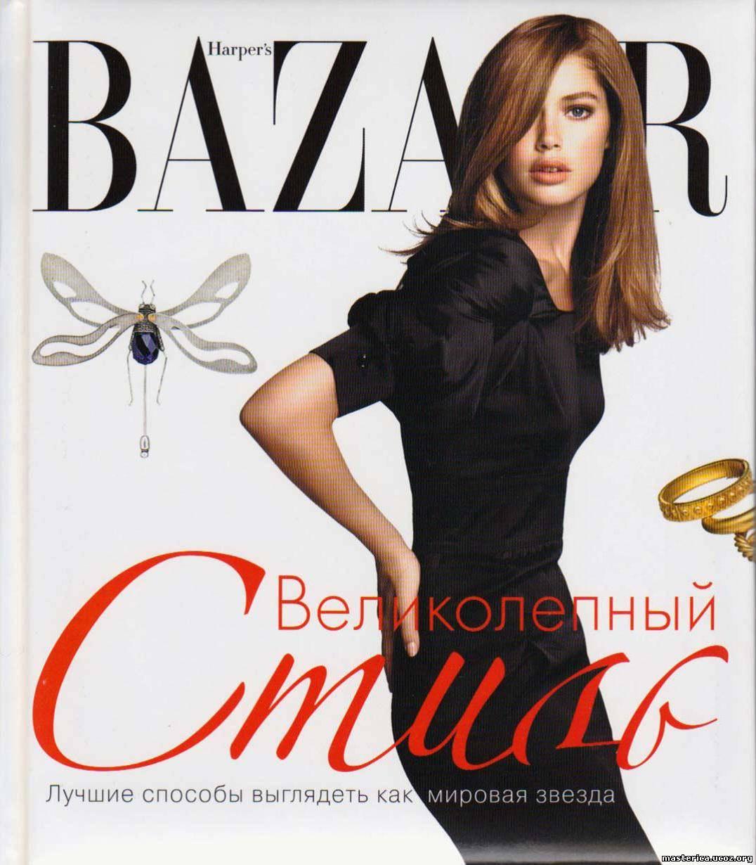 Harper´s Bazaar. Великолепный стиль 2008