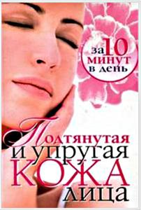 Подтянутая и упругая кожа лица за 10 минут в день_2008