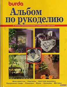 Альбом по рукоделию: Вышивка крестом и гладью_1995
