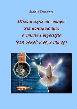 Школа игры на гитаре. В.Трощинков