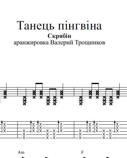 Танець пінгвіна - Скрябін. Ноты,табы и Gp для гитары
