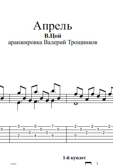 Апрель - В.Цой. Ноты табі и Gp для гитары.