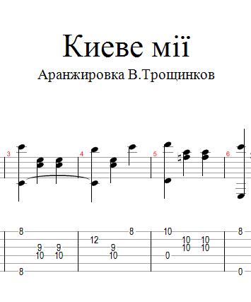 Киеве мії