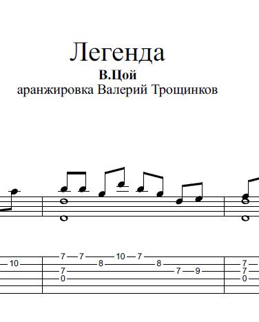 Легенда - В.Цой. Ноты, табы и Gp для гитары