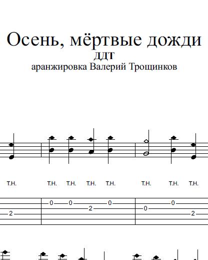 Осень, мёртвые дожди - ДДТ. Ноты, табы и Gp для гитары