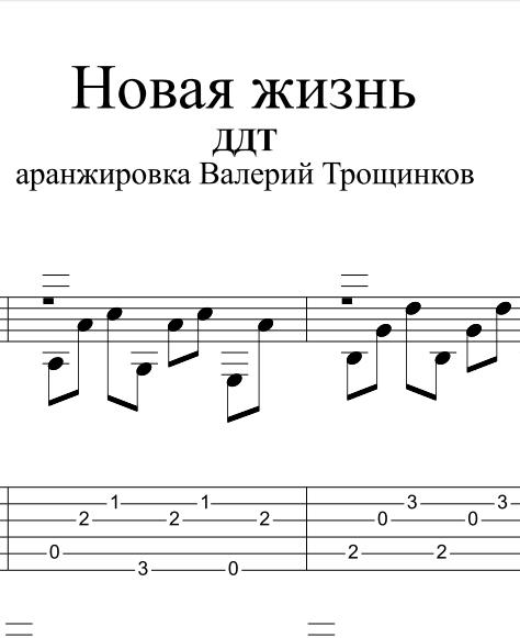 Новая жизнь - ДДТ.Ноты и табы для гитары