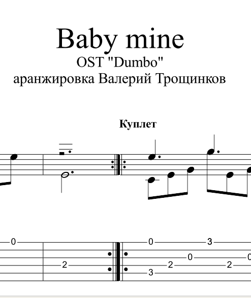 Baby mine - OST Дамбо. Ноты и табы для гитары.