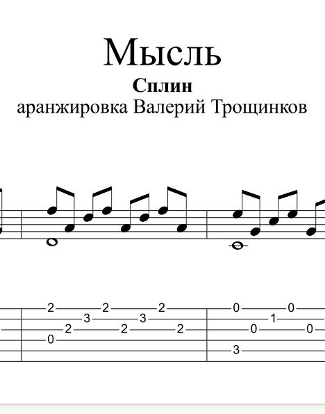 Мысль - Сплин. Ноты и табы для гитары