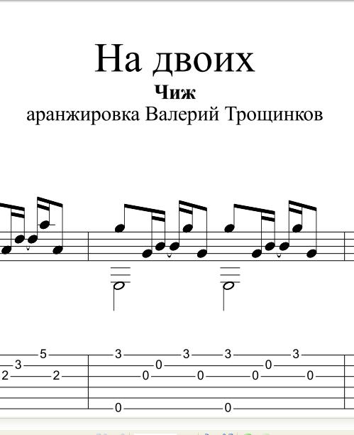 На двоих - Чиж. Ноты и табы для гитары