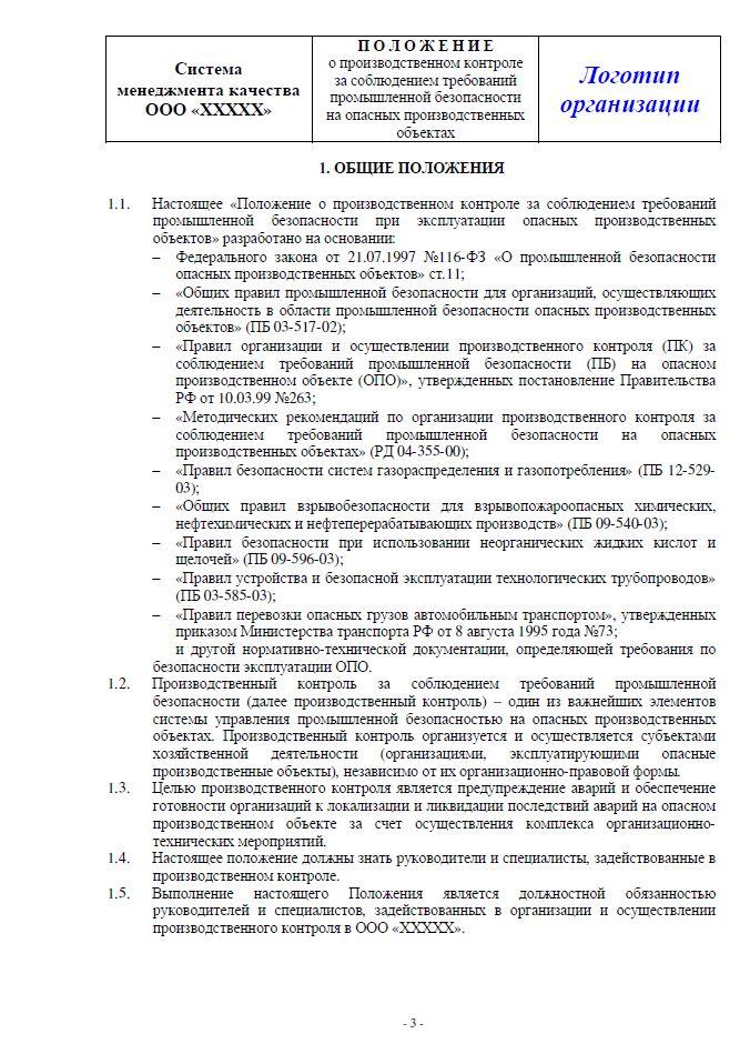 Производственный контроль таблица