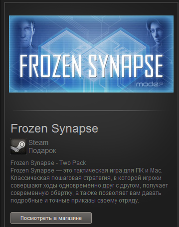 Frozen Synapse - Two Pack (2 копии игры) Worldwide