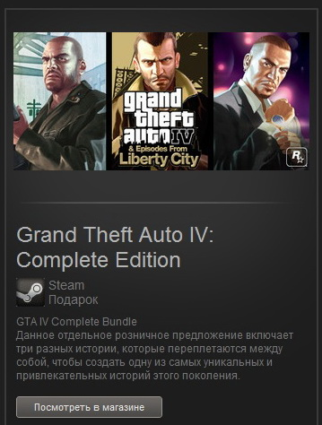Grand Theft Auto IV Complete Edition - Steam Gift, ROW