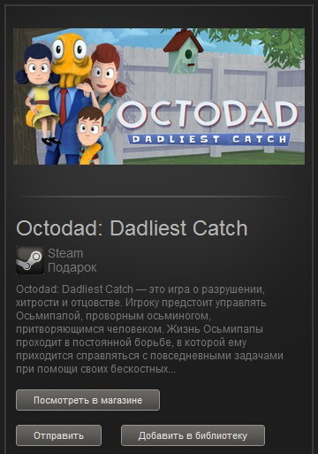 Octodad: Dadliest Catch - Steam Gift (Region Free)