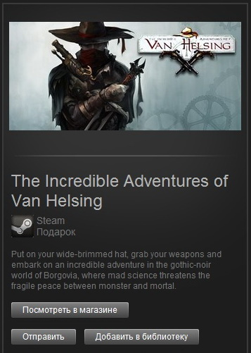 The Incredible Adventures of Van Helsing -Gift, RegFree